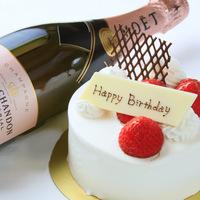【誕生日・記念日】温泉風呂付き客室とバイキング☆ケーキとモエ・エ・シャンドン(ロゼ) の特典付♪