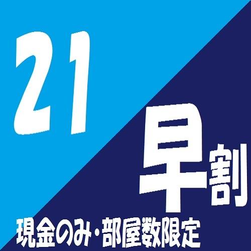 [早割21+朝食付]☆現金特別プラン☆★客室限定シングル21日前迄がお得♪