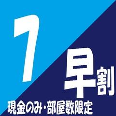 【新春フェア】ポイント10倍中!【早割7♪】7日前の予約でお得★【朝食&駐車場無料】