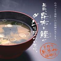 【朝食付】朝食は炊き立ての山梨県産ブランド米と、毎朝作りたて無添加味噌汁が人気!