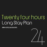 【ロングステイプラン】14時チェックイン〜翌14時チェックアウト ◆最大24時間滞在可能