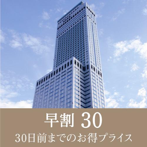 【さき楽】関空☆早得30(素泊り) 30日前までの早期予約プラン @Wi-Fi無料@【早期予約】