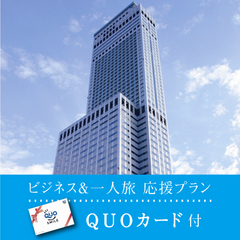 【平日限定】QUOカード1000円付!ビジネス応援プラン(素泊り)一人旅も応援♪ @Wi-Fi無料@