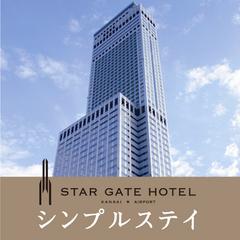 スターゲイト☆シンプルステイ(素泊まり)夜景のキレイなホテルの素泊りプラン @全館Wi-Fi無料@