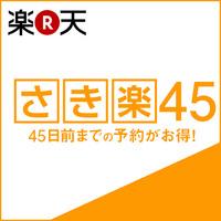 【さき楽】45日前までの予約限定プラン■朝食付