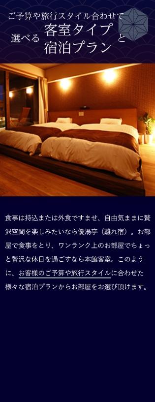 選べる客室タイプと宿泊プラン