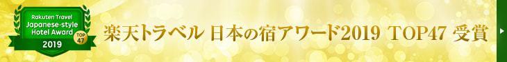 『楽天トラベル 日本の宿アワード2019 TOP47』受賞