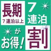 【長期割】10%オフ★ウィークリープラン