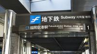 素泊まりプラン<福岡空港・JR博多駅から地下鉄1本>