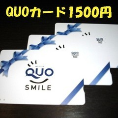 QUOカード盛大祭り!QUOカード1,500円付きプラン