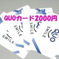 QUOカード爆大祭り!QUOカード2,000円付きプラン