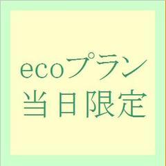 【車不可】とことこ徒歩プラン〜公共交通ご利用の方〜☆当日限定☆