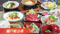 【瀬戸姫会席】〜あわび・海鮮ちゃんちゃん焼き・牛みぞれ鍋・鯛あら煮〜