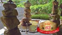 【冬季限定☆ふぐちり】 〜冬の味覚と湯郷の温泉でほっこり♪〜