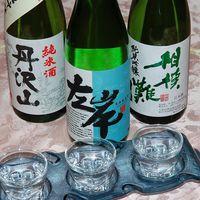 【冬得】おススメ地酒、純米吟醸3種飲み比べ付 ポイント10倍で美肌の湯と旬の和洋会席料理を満喫♪