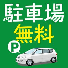 【和朝食付き】★普通車なら駐車場無料★平日割【ぐるっと博】