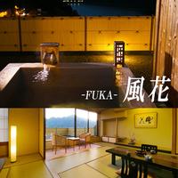 【檜の露天風呂つき客室】■風花◇和室2間+露天■
