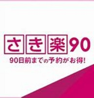 【オンライン決済限定】早割90 2000円お得!迷ったらコレ!自慢の温泉と季節の会席を満喫