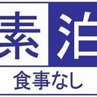【素泊まり】アクセス最高!金沢への観光出張にとっても便利♪22種類のお風呂で元気チャージ