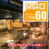 【さき楽60】オンライン決済限定★夏旅★お子様ポッキリ3000円・オープンキッチンでサマーバイキング