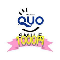 ホテル前コンビニで使える!◆QUOカード¥1000付◆プラン