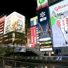 【特典付きプラン】大阪周遊パス無料プレゼントご宿泊プラン
