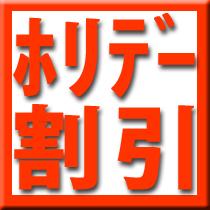 【シングル・素泊り・ホリデー限定】【注意】浴衣・アメニティ無し!日・祝祭日限定!終日温泉大浴場入浴可