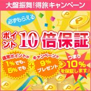 【新春☆おすすめ】楽天ポイント10倍プラン!朝食付き!