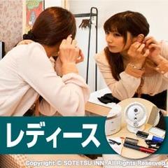 【女性限定】ビジネスサクセスWoman