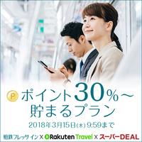 【楽天スーパーDEAL】30%ポイントバックプラン<素泊り>