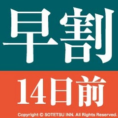 1/27よりキャッシュレス決済開始【さき楽】♪早め予約がお得なプラン早得14♪<朝食付>