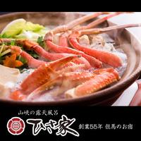 【里山で食す】かにちり鍋コース◎かに料理満足度No.1◎