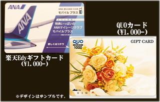 【Quoカード】お得な1,000円分ギフトカード付プラン(素泊まり)