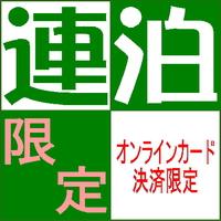 ≪オンラインカード決済≫連泊限定プラン〜コンサート・イベント・ライブ〜(素泊まり)
