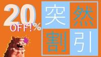 【20%OFF】突然割引!見つけたらラッキー☆ビジネスパーソン必見!