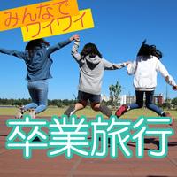 ◆卒業旅行◆グループ歓迎!温泉で湯ったり思い出作り♪[特典付き]