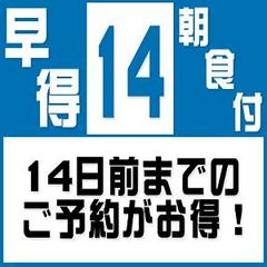 【早割14】14日前ご予約で特別割引プラン!≪無料!朝食&ワンドリンク☆生ビールあり!≫
