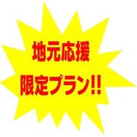 地元応援!観光でお得に御殿場ステイ!≪無料!朝食&ワンドリンク☆生ビールあり!≫