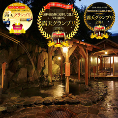 【貸切露天無料】伊勢えび・鮑の贅沢炭火焼プラン【当館人気】