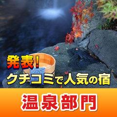 【5つ星の宿に認定されました★】おしゃれ浴衣をプレゼント!箱根散策プラン