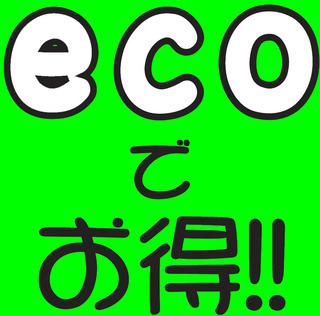 シングル 冬限定格安エコプラン 【期間限定】