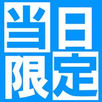 【当日限定】素泊まり大特価プラン【売り切れゴメン】