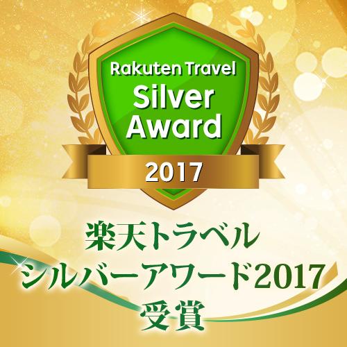 【楽天トラベルアワード2017】ポイント10倍 受賞記念プラン