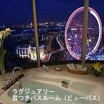 ビューバスラグジュアリープラン〜カフェトスカ朝食付き〜