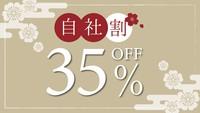 【GoTo一時停止期間限定直前割!】A5飛騨牛3種食べ比べをGoTo同額の35%OFF!貸切露天無料