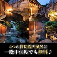 【楽天スーパーSALE】10%OFF◇4つの無料貸切露天風呂とこだわりのA5飛騨牛夕朝食!
