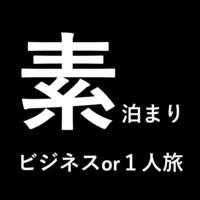 【ビジネス・一人旅★素泊まり】新平湯温泉でのんびり◇ご到着21時までOK!貸切露天風呂無料