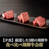 【新穂高ロープウェイ20%OFF】A5飛騨牛3種食べ比べ!リブロース&ランプ&モモ3種で総量150g