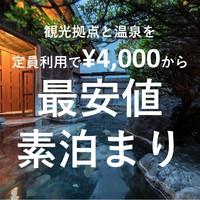 【素泊まり】4000円〜★ご到着は21時までOK!ゆっくり休息&最安値♪貸切露天風呂無料