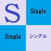 【お得】  ビジネスマン応援シングルプラン !!  選べるチェックインドリンク !!